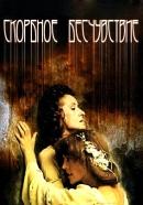 Смотреть фильм Скорбное бесчувствие онлайн на Кинопод бесплатно