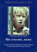 Смотреть фильм Мы вместе, мама онлайн на KinoPod.ru бесплатно