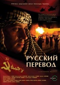 Смотреть Русский перевод онлайн на Кинопод бесплатно