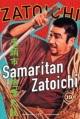 Смотреть фильм Затойчи-самаритянин онлайн на Кинопод бесплатно