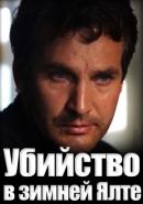 Смотреть фильм Убийство в зимней Ялте онлайн на Кинопод бесплатно
