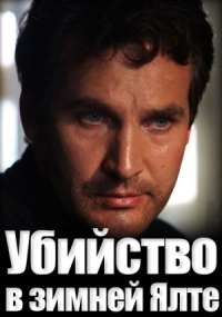 Смотреть Убийство в зимней Ялте онлайн на Кинопод бесплатно