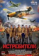 Смотреть фильм Истребители онлайн на KinoPod.ru бесплатно