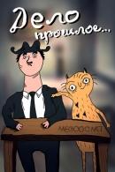 Смотреть фильм Дело прошлое... онлайн на KinoPod.ru бесплатно
