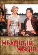 Смотреть фильм Медовый месяц онлайн на KinoPod.ru бесплатно