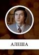 Смотреть фильм Алеша онлайн на Кинопод бесплатно