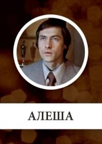 Смотреть Алеша онлайн на Кинопод бесплатно