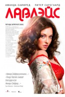 Смотреть фильм Лавлэйс онлайн на KinoPod.ru платно