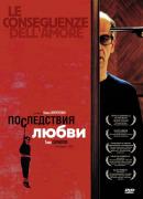 Смотреть фильм Последствия любви онлайн на KinoPod.ru платно