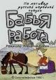 Смотреть фильм Бабья работа онлайн на Кинопод бесплатно