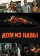 Смотреть фильм Без иллюзий онлайн на Кинопод бесплатно