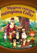 Смотреть фильм Мудрые сказки тётушки Совы онлайн на Кинопод бесплатно