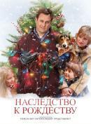Смотреть фильм Наследство к Рождеству онлайн на Кинопод бесплатно