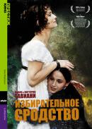 Смотреть фильм Избирательное сродство онлайн на KinoPod.ru бесплатно
