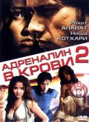 Смотреть фильм Адреналин в крови 2 онлайн на KinoPod.ru бесплатно