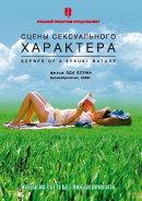 Смотреть фильм Сцены сексуального характера онлайн на KinoPod.ru бесплатно