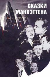 Смотреть Сказки Манхэттена онлайн на Кинопод бесплатно