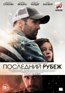 Смотреть фильм Последний рубеж онлайн на Кинопод бесплатно