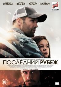 Смотреть Последний рубеж онлайн на Кинопод бесплатно