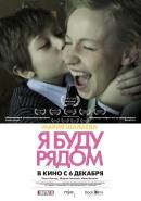 Смотреть фильм Я буду рядом онлайн на Кинопод бесплатно