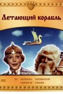 Смотреть фильм Летающий корабль онлайн на Кинопод бесплатно