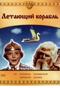 Смотреть Летающий корабль онлайн на Кинопод бесплатно