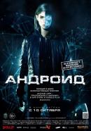 Смотреть фильм Андроид онлайн на Кинопод бесплатно