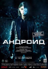 Смотреть Андроид онлайн на Кинопод бесплатно