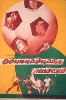 Смотреть фильм Одиннадцать надежд онлайн на KinoPod.ru бесплатно