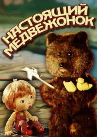 Смотреть Настоящий медвежонок онлайн на Кинопод бесплатно