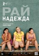 Смотреть фильм Рай: Надежда онлайн на Кинопод бесплатно