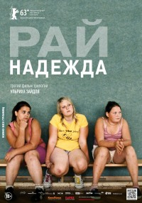 Смотреть Рай: Надежда онлайн на Кинопод бесплатно