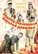 Смотреть фильм Бедная, маленькая богатая девочка онлайн на KinoPod.ru бесплатно