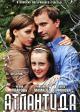 Смотреть фильм Атлантида онлайн на Кинопод бесплатно