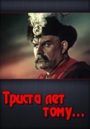 Смотреть фильм Триста лет тому... онлайн на Кинопод бесплатно