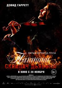 Смотреть Паганини: Скрипач Дьявола онлайн на Кинопод бесплатно