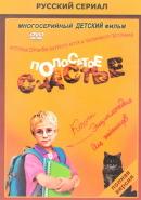 Смотреть фильм Полосатое счастье онлайн на Кинопод бесплатно