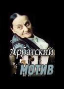 Смотреть фильм Арбатский мотив онлайн на KinoPod.ru бесплатно