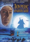 Смотреть фильм Лоуренс Аравийский онлайн на KinoPod.ru платно