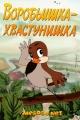 Смотреть фильм Воробьишка-хвастунишка онлайн на Кинопод бесплатно