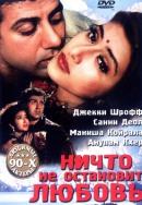 Смотреть фильм Ничто не остановит любовь онлайн на KinoPod.ru бесплатно