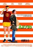 Смотреть фильм Джуно онлайн на KinoPod.ru бесплатно
