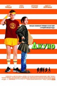 Смотреть Джуно онлайн на Кинопод бесплатно