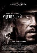 Смотреть фильм Уцелевший онлайн на KinoPod.ru платно