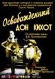 Смотреть фильм Освобожденный Дон Кихот онлайн на Кинопод бесплатно