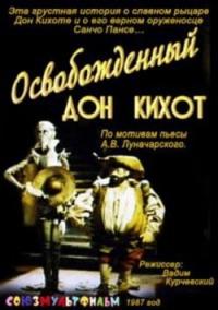 Смотреть Освобожденный Дон Кихот онлайн на Кинопод бесплатно