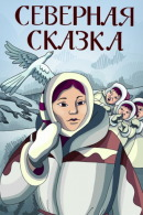 Смотреть фильм Северная сказка онлайн на Кинопод бесплатно