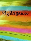 Смотреть фильм Чубазеки онлайн на KinoPod.ru бесплатно