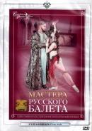 Смотреть фильм Мастера русского балета онлайн на Кинопод бесплатно