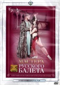 Смотреть Мастера русского балета онлайн на Кинопод бесплатно